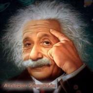 Альберт Эйнштейн о человеке