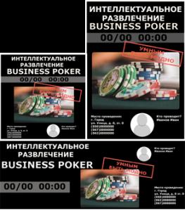 интеллектуальная деловая игра 2