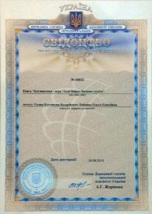сертификат Goal Makers Business Version