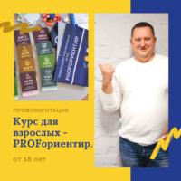 Курс для взрослых – PROFориентир_галюк