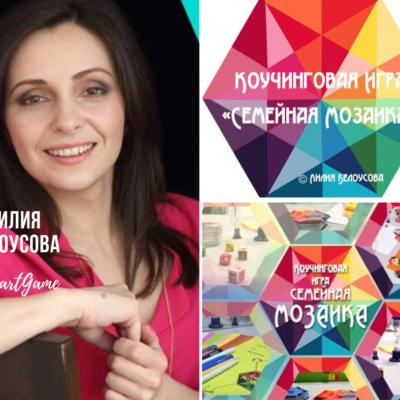 Лилия Белоусова Семейная Мозаика